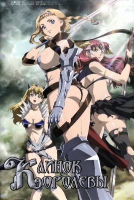 Клинок Королевы / Queen's Blade: The Exiled Virgin