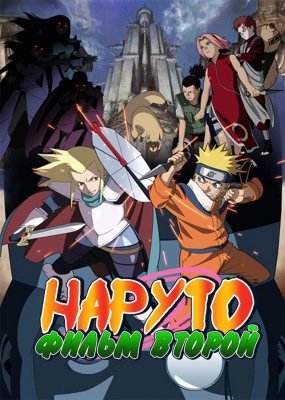 Наруто (фильм второй) / Naruto the Movie 2: Legend of the Stone of Gelel