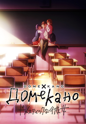Домекано / Domestic na Kanojo
