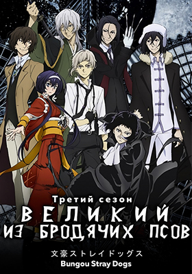 Великий из бродячих псов (третий сезон) / Bungou Stray Dogs 3rd Season